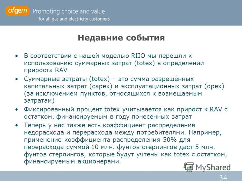 34 Недавние события В соответствии с нашей моделью RIIO мы перешли к использованию суммарных затрат (totex) в определении прироста RAV Суммарные затраты (totex) – это сумма разрешённых капитальных затрат (capex) и эксплуатационных затрат (opex) (за и