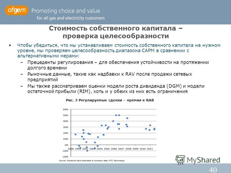 40 Стоимость собственного капитала – проверка целесообразности Чтобы убедиться, что мы устанавливаем стоимость собственного капитала на нужном уровне, мы проверяем целесообразность диапазона CAPM в сравнении с альтернативными мерами: –Прецеденты регу