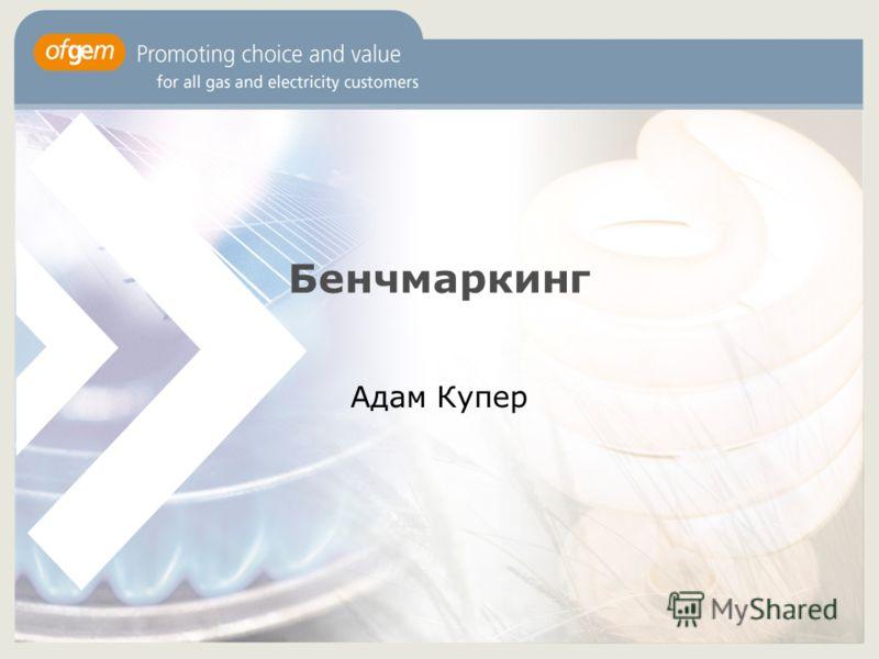 Бенчмаркинг Адам Купер