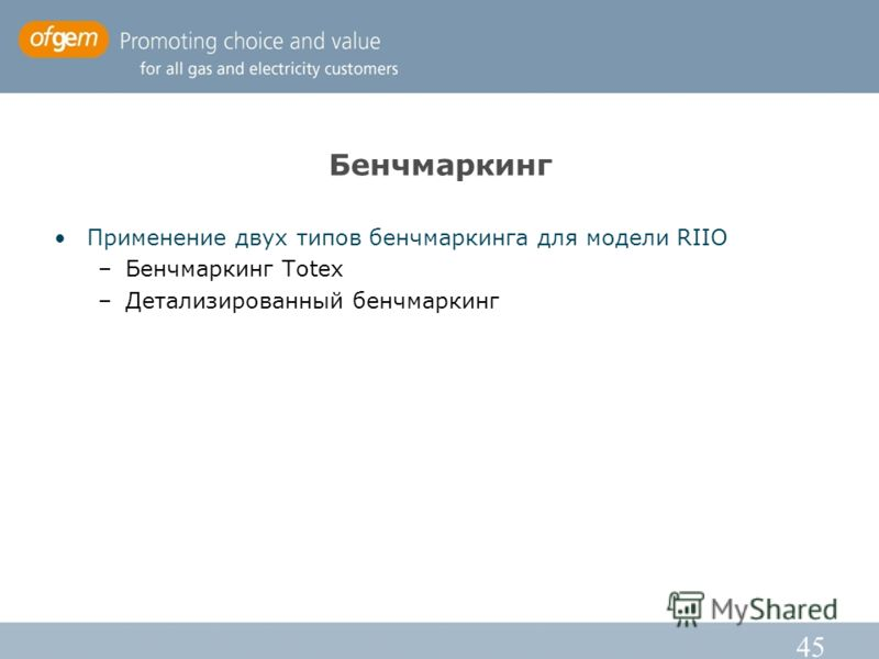 45 Бенчмаркинг Применение двух типов бенчмаркинга для модели RIIO –Бенчмаркинг Totex –Детализированный бенчмаркинг