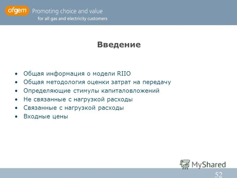 52 Введение Общая информация о модели RIIO Общая методология оценки затрат на передачу Определяющие стимулы капиталовложений Не связанные с нагрузкой расходы Связанные с нагрузкой расходы Входные цены