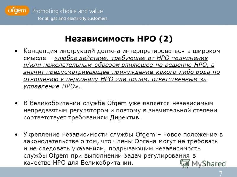 7 Независимость НРО (2) Концепция инструкций должна интерпретироваться в широком смысле – «любое действие, требующее от НРО подчинения и/или нежелательным образом влияющее на решение НРО, а значит предусматривающее принуждение какого-либо рода по отн