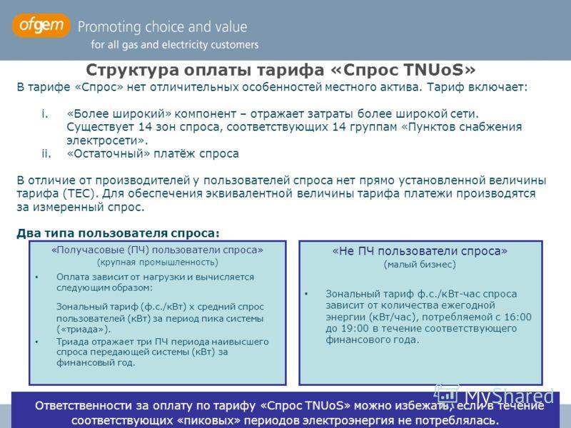 77 Структура оплаты тарифа «Спрос TNUoS» В тарифе «Спрос» нет отличительных особенностей местного актива. Тариф включает: i.«Более широкий» компонент – отражает затраты более широкой сети. Существует 14 зон спроса, соответствующих 14 группам «Пунктов