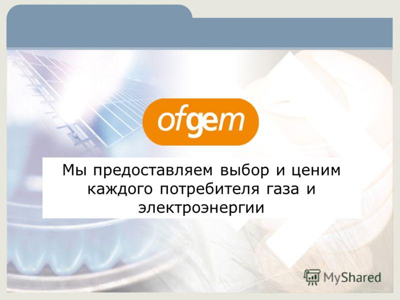 79 Мы предоставляем выбор и ценим каждого потребителя газа и электроэнергии