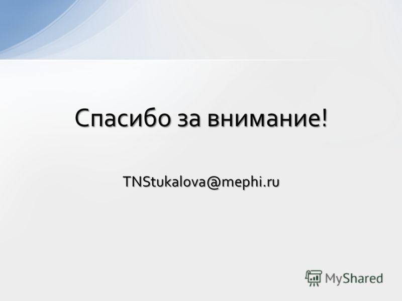 Спасибо за внимание! TNStukalova@mephi.ru