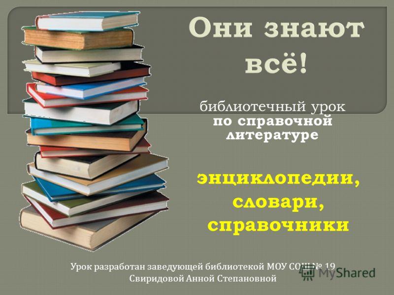 библиотечный урок знакомство с библиотекой 5 класс