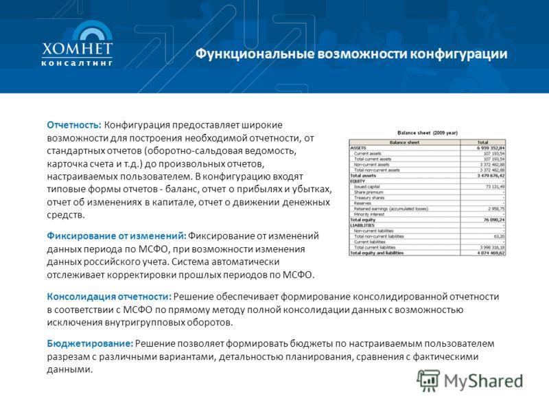 Отчетность: Конфигурация предоставляет широкие возможности для построения необходимой отчетности, от стандартных отчетов (оборотно-сальдовая ведомость, карточка счета и т.д.) до произвольных отчетов, настраиваемых пользователем. В конфигурацию входят