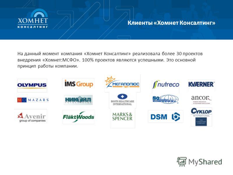 Клиенты «Хомнет Консалтинг» На данный момент компания «Хомнет Консалтинг» реализовала более 30 проектов внедрения «Хомнет:МСФО». 100% проектов являются успешными. Это основной принцип работы компании.