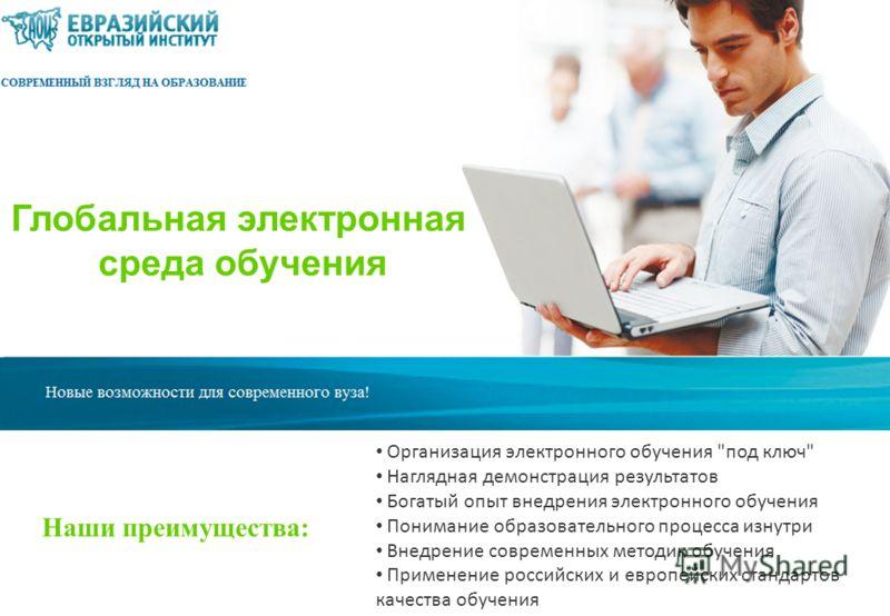 Глобальная электронная среда обучения Организация электронного обучения