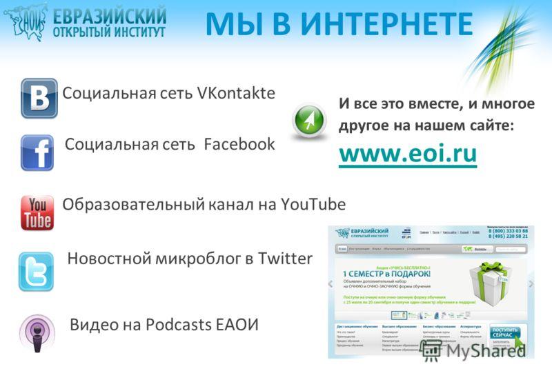 МЫ В ИНТЕРНЕТЕ Социальная сеть VKontakte Социальная сеть Facebook Образовательный канал на YouTube Видео на Podcasts ЕАОИ Новостной микроблог в Twitter И все это вместе, и многое другое на нашем сайте: www.eoi.ru www.eoi.ru