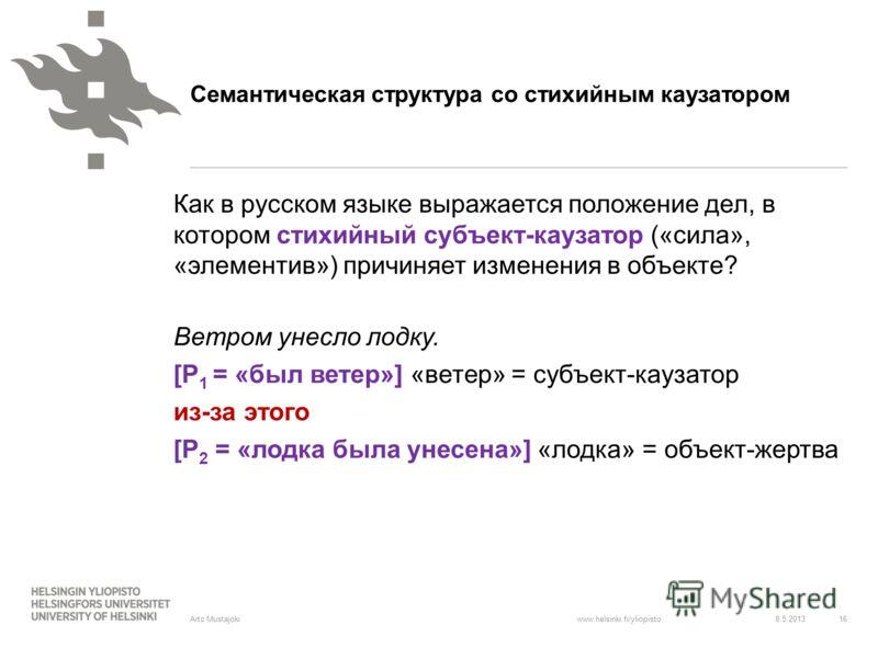 www.helsinki.fi/yliopisto Как в русском языке выражается положение дел, в котором стихийный субъект-каузатор («сила», «элементив») причиняет изменения в объекте? Ветром унесло лодку. [P 1 = «был ветер»] «ветер» = субъект-каузатор из-за этого [P 2 = «