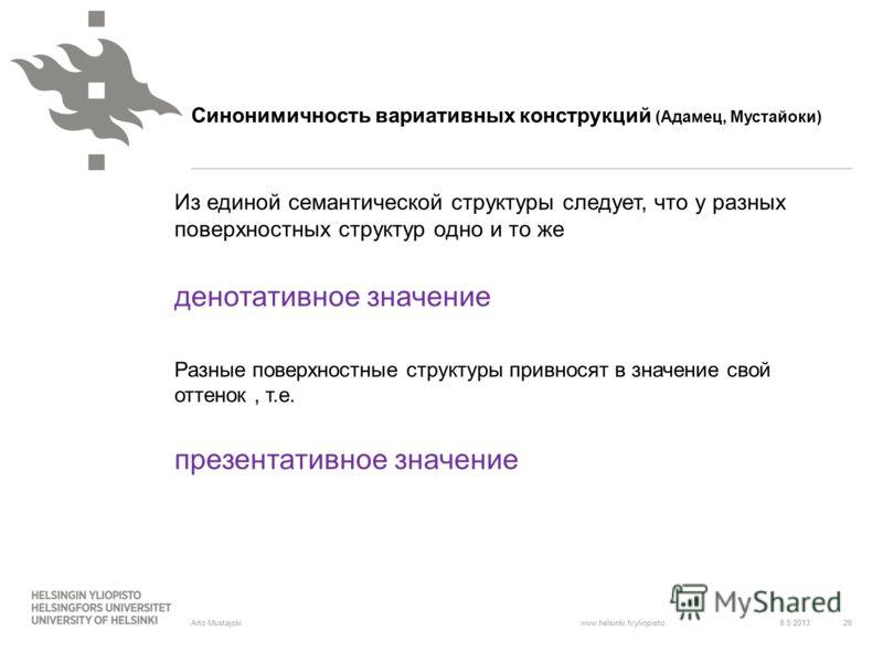 www.helsinki.fi/yliopisto Из единой семантической структуры следует, что у разных поверхностных структур одно и то же денотативное значение Разные поверхностные структуры привносят в значение свой оттенок, т.е. презентативное значение 8.5.2013 28 Art