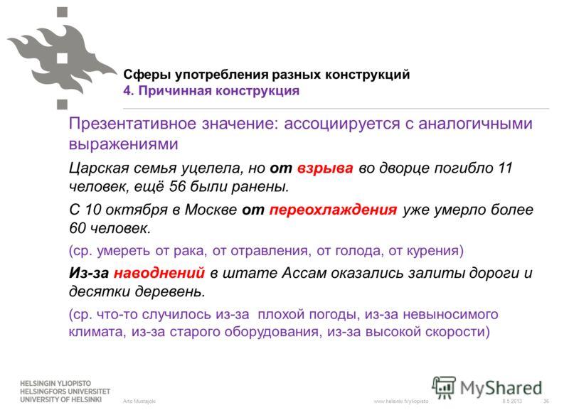 www.helsinki.fi/yliopisto Презентативное значение: ассоциируется с аналогичными выражениями Царская семья уцелела, но от взрыва во дворце погибло 11 человек, ещё 56 были ранены. С 10 октября в Москве от переохлаждения уже умерло более 60 человек. (ср