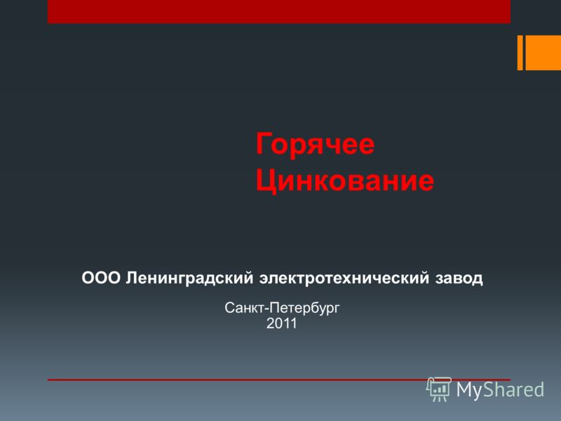 Горячее Цинкование OOO Ленинградский электротехнический завод Санкт-Петербург 2011