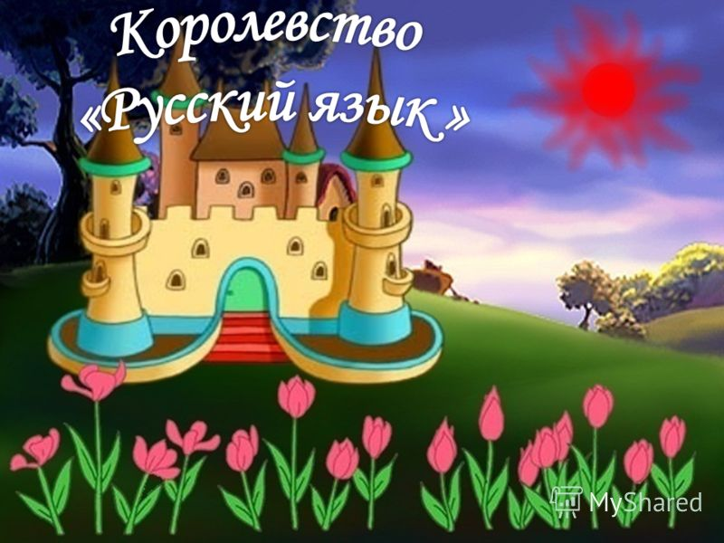 Цели урока: Повторить знания, приобретенные на уроках русского языка и литературы. Развивать творческие способности, сообразительность, находчивость, логическое мышление; развивать русскую речь. воспитывать чувства товарищества, взаимоуважения; толер