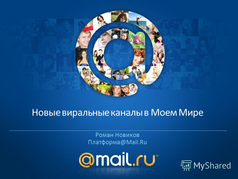 Роман Новиков Платформа@Mail.Ru Новые виральные каналы в Моем Мире