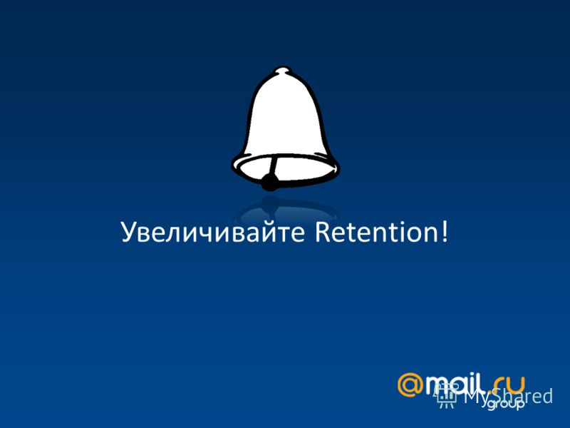 Увеличивайте Retention!