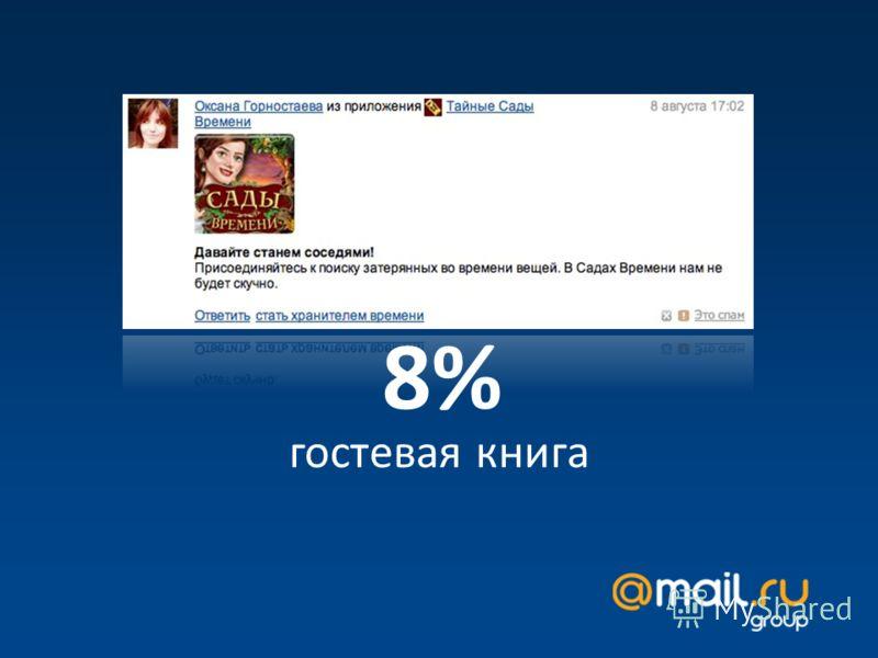 гостевая книга 8%8%
