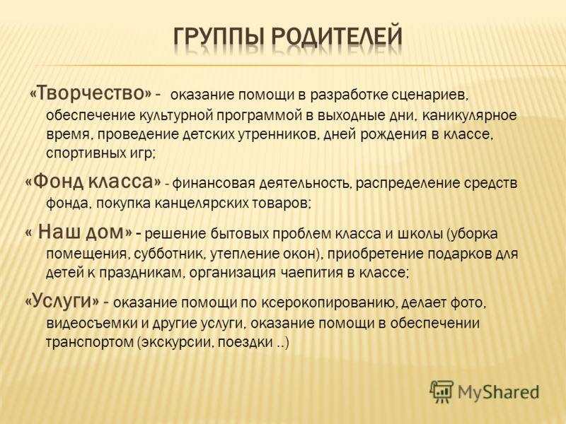 «Педагогика должна стать наукой для всех – и для учителей, и для родителей ». В.А.Сухомлинский