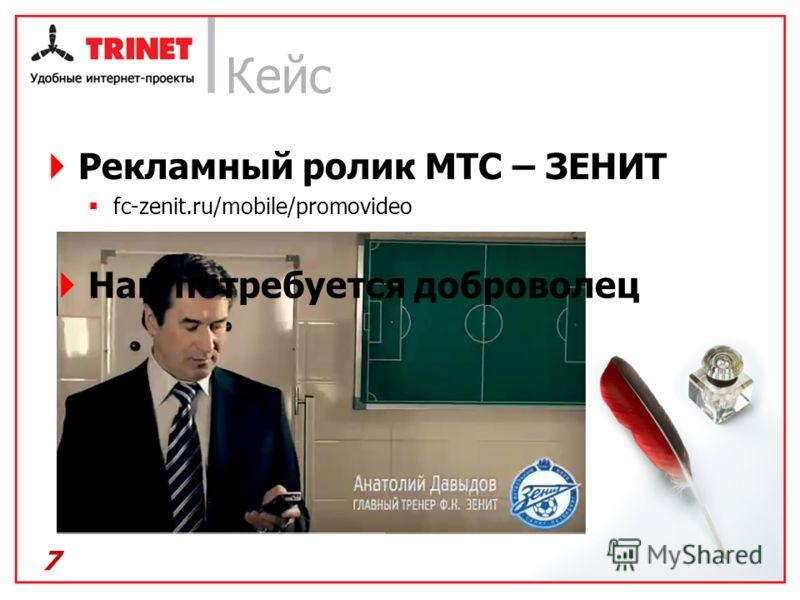 Кейс Рекламный ролик МТС – ЗЕНИТ fc-zenit.ru/mobile/promovideo 7 Нам потребуется доброволец