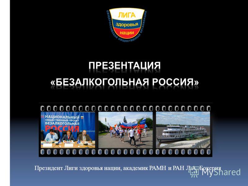 Президент Лиги здоровья нации, академик РАМН и РАН Л.А. Бокерия