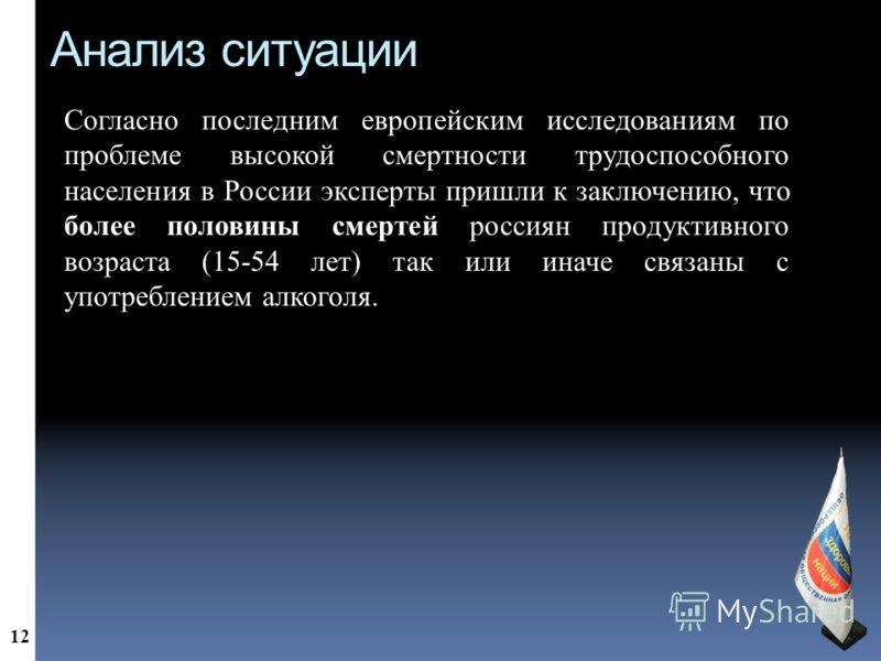 Анализ ситуации Согласно последним европейским исследованиям по проблеме высокой смертности трудоспособного населения в России эксперты пришли к заключению, что более половины смертей россиян продуктивного возраста (15-54 лет) так или иначе связаны с