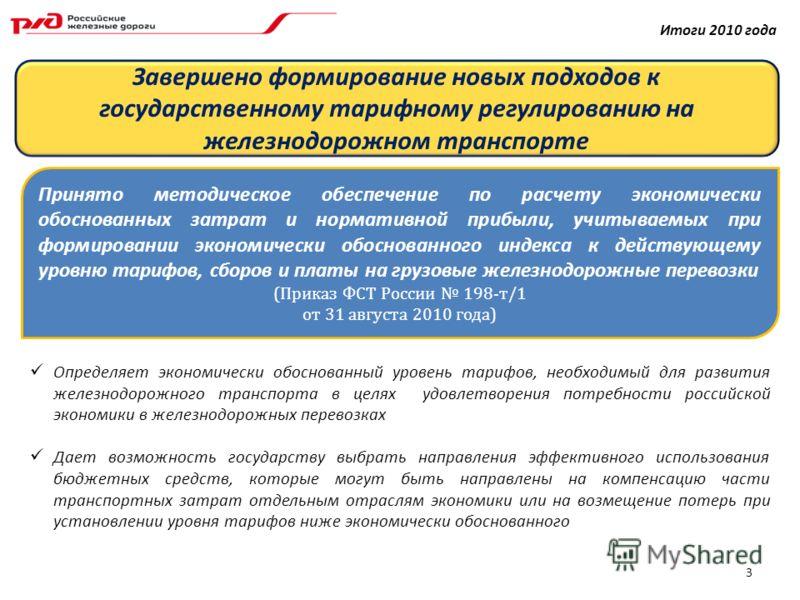 Определяет экономически обоснованный уровень тарифов, необходимый для развития железнодорожного транспорта в целях удовлетворения потребности российской экономики в железнодорожных перевозках Дает возможность государству выбрать направления эффективн