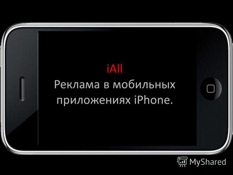 iAll Реклама в мобильных приложениях iPhone.
