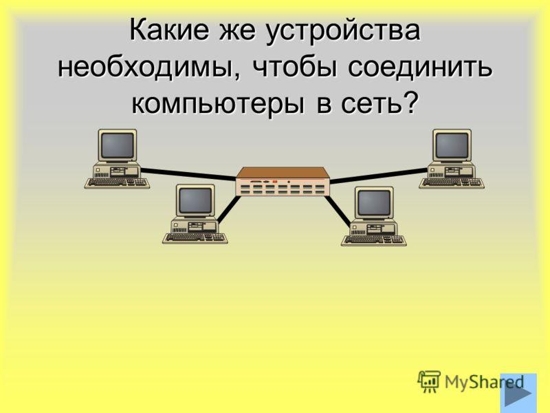 12 Какие же устройства необходимы, чтобы соединить компьютеры в сеть?