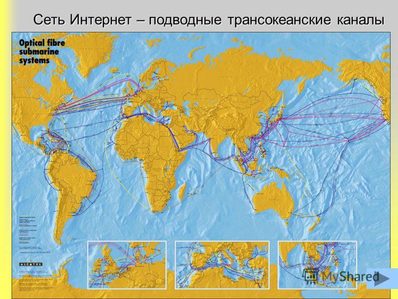 23 Сеть Интернет – подводные трансокеанские каналы