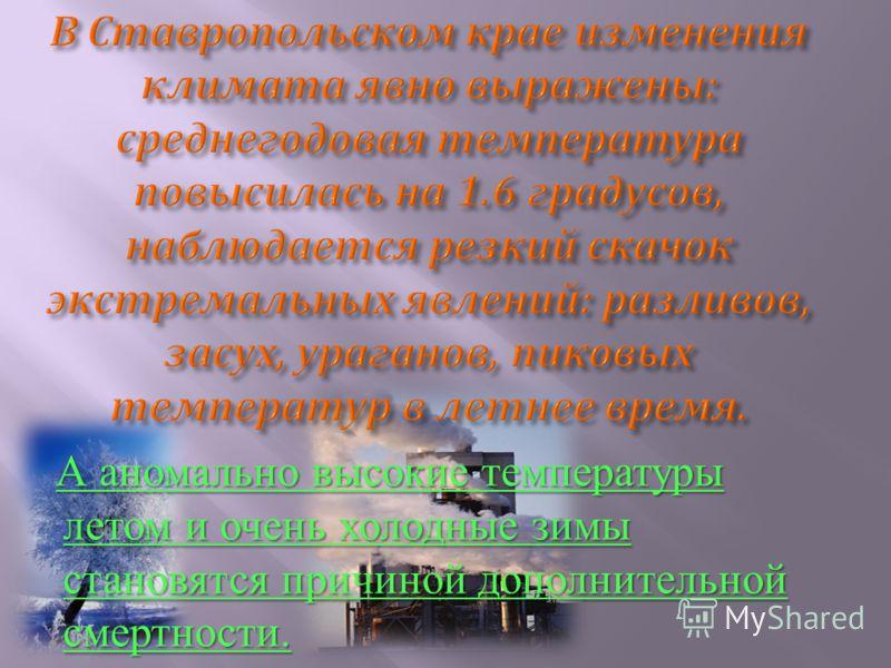 В России ежегодно во время этих чрезвычайных ситуаций гибнет 1 тысяча человек, а число людей, получивших травму, посттравматический шок неизвестно.