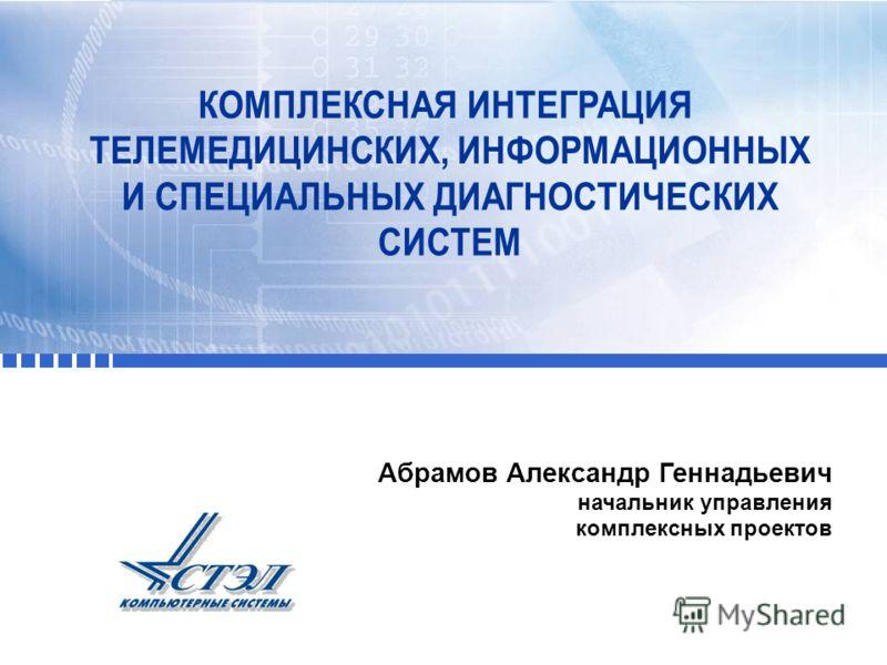 Абрамов Александр Геннадьевич начальник управления комплексных проектов
