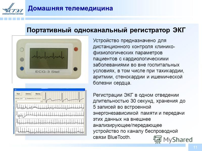Домашняя телемедицина Портативный одноканальный регистратор ЭКГ Устройство предназначено для дистанционного контроля клинико- физиологических параметров пациентов с кардиологическими заболеваниями во вне госпитальных условиях, в том числе при тахикар