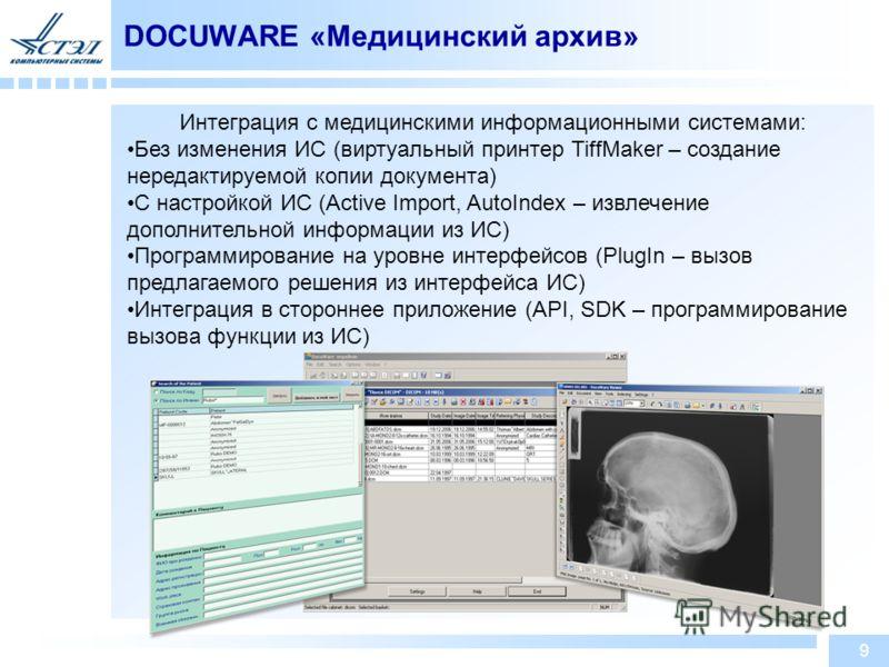 DOCUWARE «Медицинский архив» 9 Интеграция с медицинскими информационными системами: Без изменения ИС (виртуальный принтер TiffMaker – создание нередактируемой копии документа) С настройкой ИС (Active Import, AutoIndex – извлечение дополнительной инфо
