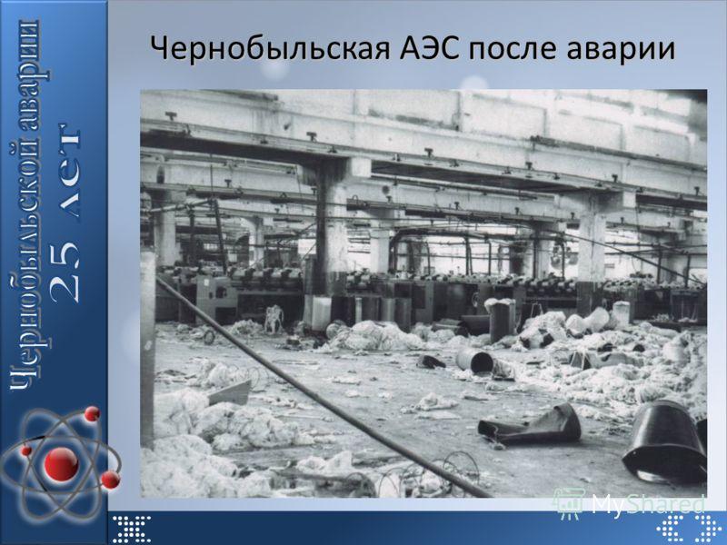 Чернобыльская АЭС после аварии