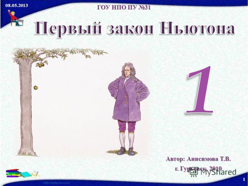 08.05.2013 1 ГОУ НПО ПУ 31 Автор: Анисимова Т.В. г. Гурьевск, 2010