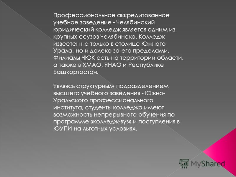 Профессиональное аккредитованное учебное заведение - Челябинский юридический колледж является одним из крупных ссузов Челябинска. Колледж известен не только в столице Южного Урала, но и далеко за его пределами. Филиалы ЧЮК есть на территории области,