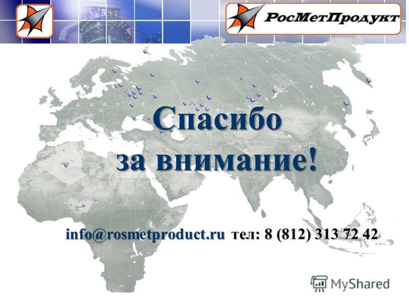 Спасибо за внимание! info@rosmetproduct.ru тел: 8 (812) 313 72 42
