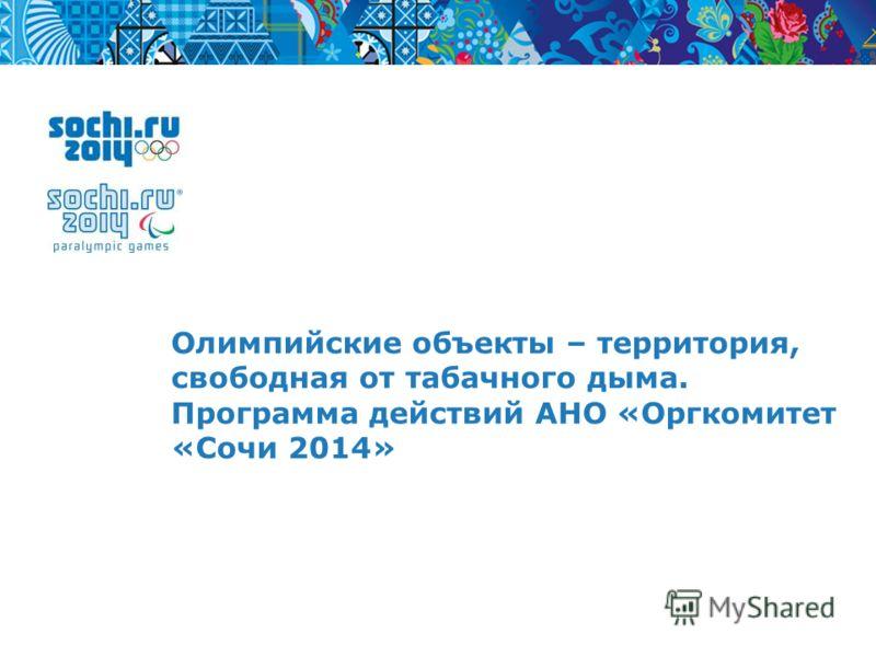 Олимпийские объекты – территория, свободная от табачного дыма. Программа действий АНО «Оргкомитет «Сочи 2014»