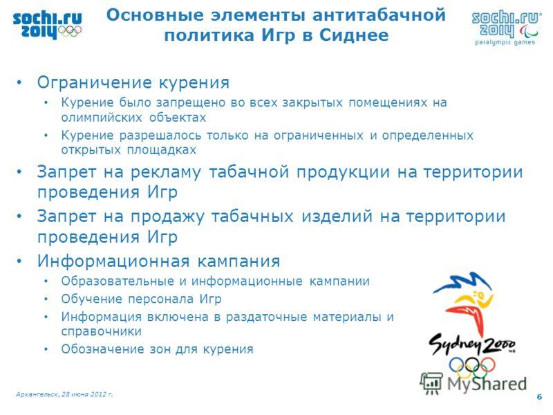 6 Архангельск, 28 июня 2012 г. 6 Ограничение курения Курение было запрещено во всех закрытых помещениях на олимпийских объектах Курение разрешалось только на ограниченных и определенных открытых площадках Запрет на рекламу табачной продукции на терри