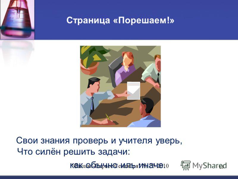 Физика-Первое Сентября 23/2010 Страница «Порешаем!» Свои знания проверь и учителя уверь, Что силён решить задачи: как обычно иль иначе. 18