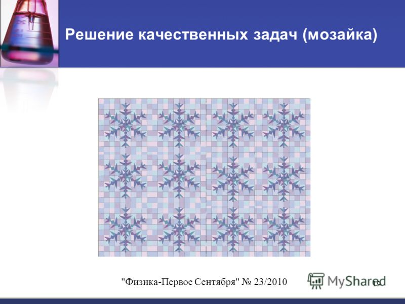 Физика-Первое Сентября 23/2010 Решение качественных задач (мозайка) 19