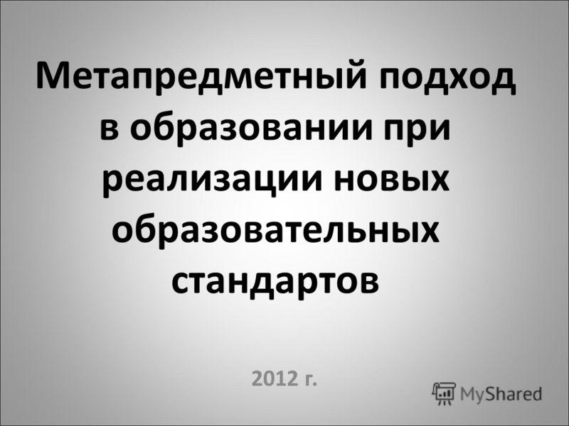 Метапредметный подход в образовании при реализации новых образовательных стандартов 2012 г.