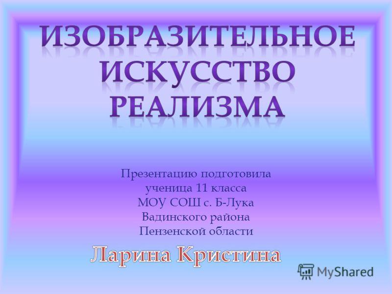 Презентацию подготовила ученица 11 класса МОУ СОШ с. Б-Лука Вадинского района Пензенской области