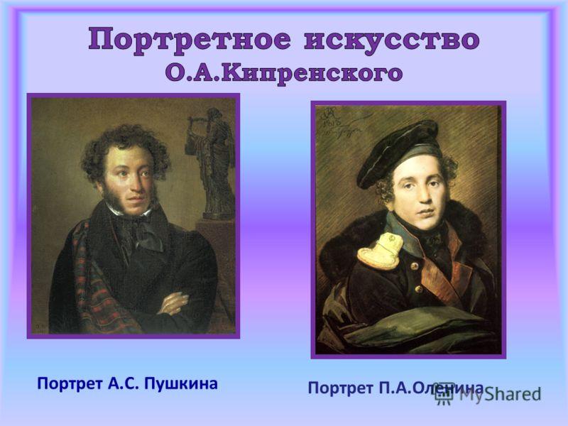 Портрет П.А.Оленина Портрет А.С. Пушкина