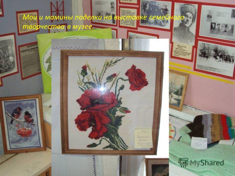 Мои и мамины поделки на выставке семейного творчества в музее.