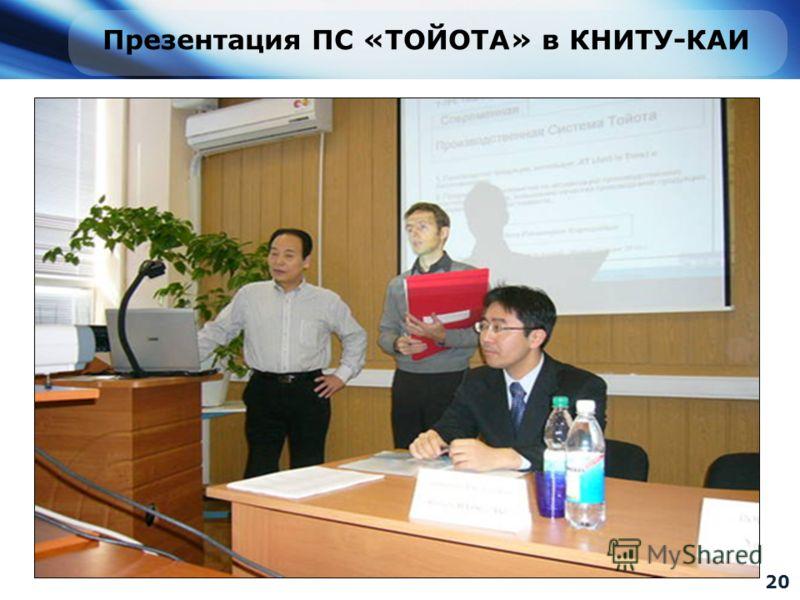 Презентация ПС «ТОЙОТА» в КНИТУ-КАИ 20