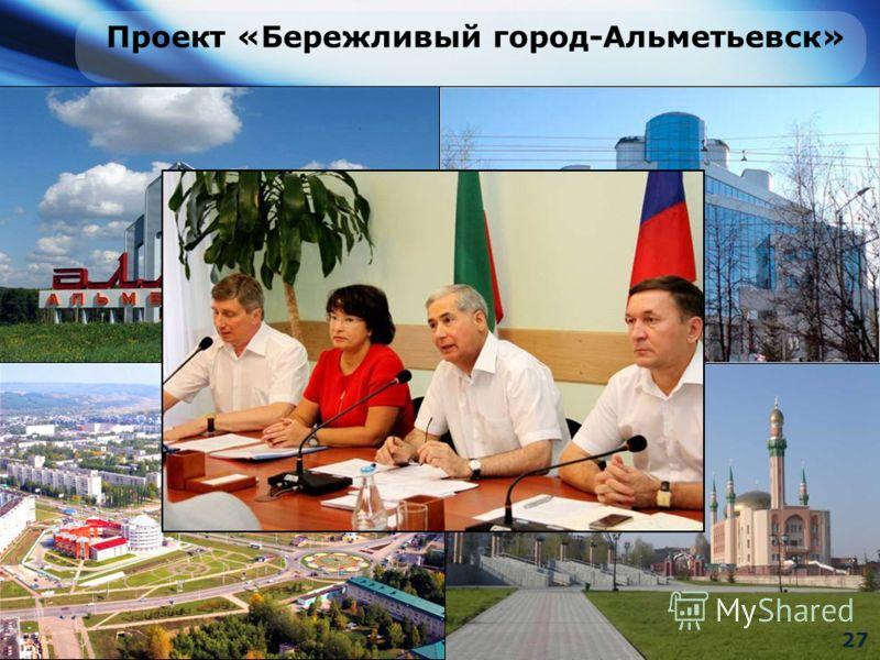 27 Проект «Бережливый город-Альметьевск»