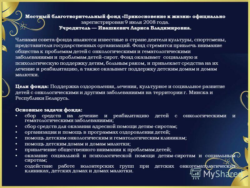 Местный благотворительный фонд «Прикосновение к жизни» официально зарегистрирован 9 июля 2008 года. Учредитель Ивашкевич Лариса Владимировна. Членами совета фонда являются известные в стране деятели культуры, спортсмены, представители государственных