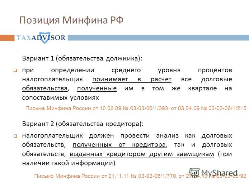 Вариант 1 (обязательства должника): при определении среднего уровня процентов налогоплательщик принимает в расчет все долговые обязательства, полученные им в том же квартале на сопоставимых условиях Позиция Минфина РФ Письма Минфина России от 10.06.0